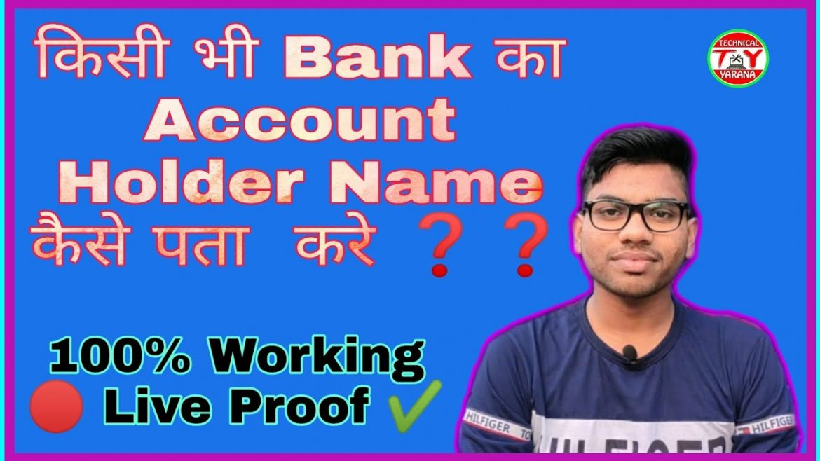 how to check account holder name by account number | How To Check Account Holder Name To Account No. | Bank Ac No. Se Uske Malik Ka Kaise Pata Lagaye