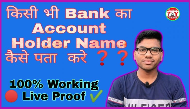 how to check account holder name using account number