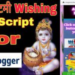 happy Janmashtami wishing script,wishing script,janmashtami wishing script,viral wishing script,technical yarana,abhishek maurya,happy janmashtami wishing script,wishing pro script,blogger janmashtami pro wishing script,wishing script share with name