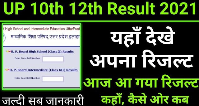 How To Check Up Board Class 10th And 12th Result | Check Roll No. Class 10th And 12th Technical Yarana